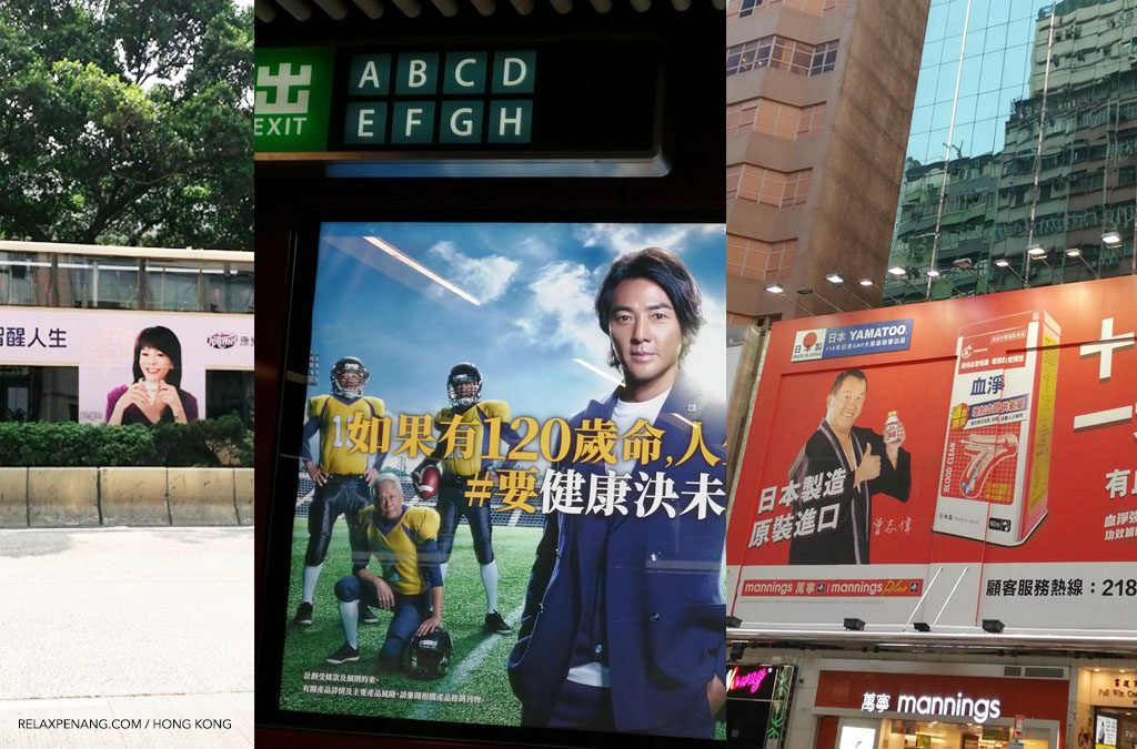 Hong Kong Celebrity Endorsement Ads