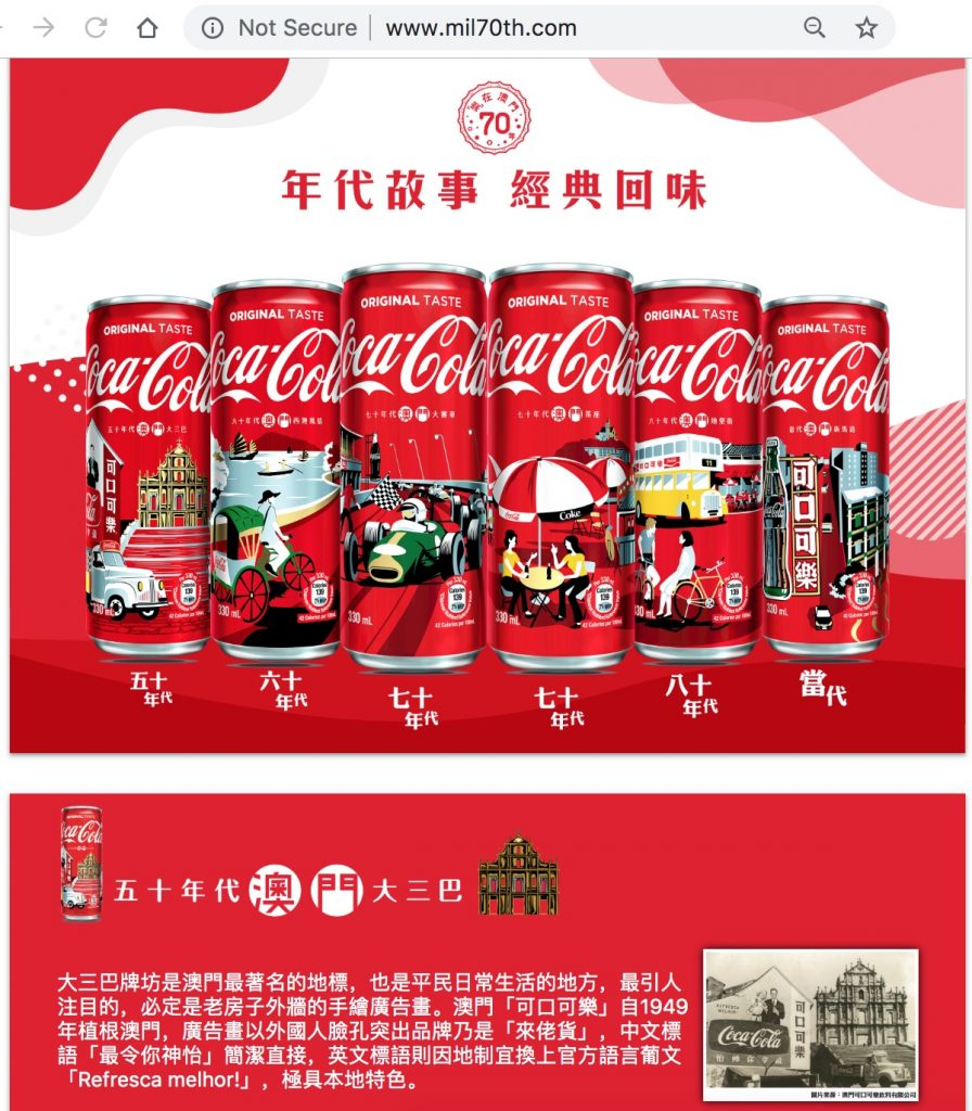 Macau Coke Awareness Ad