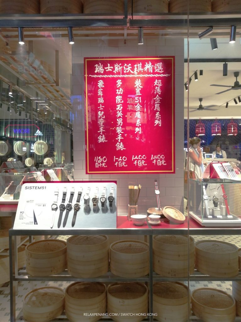 Swatch Hong Kong Dim Sum Culture Store Decoration